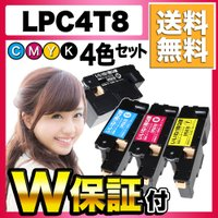 【商品詳細】 セット内容:LPC4T8 × 4色 対応型番:LPC4T8 対応機種:LP-M620F...