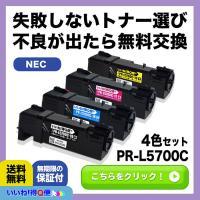 【商品詳細】 セット内容:PR-L5700C × 4色 対応型番:PR-L5700C 対応機種:NE...