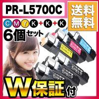 【商品詳細】 セット内容:PR-L5700C × 黒3個の6個セット 対応型番:PR-L5700C ...