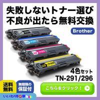 【商品詳細】 セット内容:TN-291+296( 4色) 対応型番:TN-291+296 対応機種:...