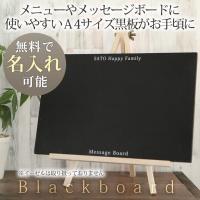 *黒板はA4サイズです。イーゼルは+380円の有料オプションとなります。ご希望の際は買い物かごボタン...