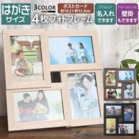 *こちらは入れる写真はポストカードサイズです。ご注意くださいますようよろしくお願い致します。 *木材...