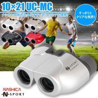 商品名 10×21CR-IR  倍率 10倍   対物レンズ有効径 21mm   実視界 5.6° ...