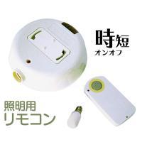 ●取り付け簡単! 照明器具に装着するだけで、リモコンによる電気の点消灯が可能に リモコンをポンと押す...