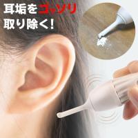 振動で耳垢を落として強力吸引! これだけで耳スッキリキレイ☆ わずかな振動がまるでマッサージされてい...