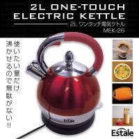 商品名 2Lワンタッチ電気ケトル 本体サイズ ケトル:約 W24.5 × D20 × H26 cm ...