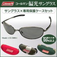 商品名 コールマン偏光サングラス 専用保護ケース セット  セット内容 偏光サングラス (型番:CO...