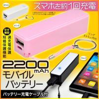 ●サイズ:9.6 × 2.2 × 2.2 (cm) ●重量:約68グラム ●電池容量:2200mAh...