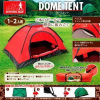 ドームテント1〜2人用 簡単組み立て アウトドア キャンプ 海水浴 コンパクト収納 バーベキュー/ドームテント