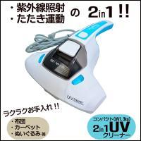 商品名 2in1UVクリーナー  型 番 GD-FDK30  色 (ソリッドカラー)ホワイト × ブ...