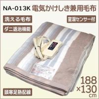 (日本製 国産)電気毛布 電気掛敷兼用毛布(かけしき毛布)  ・電気敷き,電気しき毛布として使うなら...