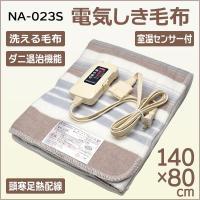 品名   電気敷毛布 NA-023S   商品説明    からだとこころも寒い季節のお布団もあたたか...