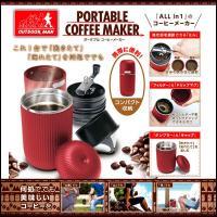 商品名 ポータブルコーヒーメーカー  本体サイズ (収納時) 横幅:約8cm/奥行:約8cm/高さ:...
