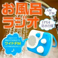 製品名 Smart-Style お風呂ラジオ  製品コード KK-00452  JAN 458991...