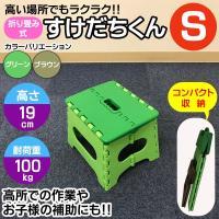 商品名 すけだちくんS  カラー 深緑+薄緑 / 深茶+薄茶  使用サイズ (天板サイズ)約 23 ...