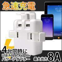商品名 USBパワーアダプター  仕 様  ■コネクタ形状:USB(A)メス×4 ■本体サイズ:約7...