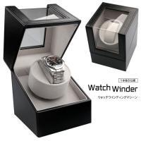 ワインディングマシーン1本巻き 静音設計 マブチモーター 時計 1本巻 時計 自動巻き シングル 送料無料/1本巻き ウォッチワインダー