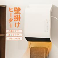 商品名 人感センサー付 壁掛け式ヒーター 『快温ヒート』 IFD-574WH  サイズ 約 幅25×...
