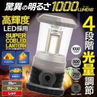 商品名 スーパーCOB LEDランタン  カラー (3色) グレー、グリーン、レッド  サイズ 約 ...