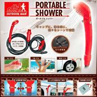 ●商品名/ポータブルシャワー ●サイズ/ シャワーヘッド:約 65×40×200(mm) ポンプ:約...