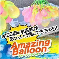商品名 アメージングバルーン  コメント 数分で一気に約100個の水風船が完成!攻撃力アップ!  夏...