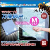 商品名 万能網戸キット  サイズ Mサイズ  網戸万能キットの長さ : 160 × 200 (cm)...