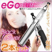 商品名 電子タバコ リキッドタイプ eGo-T 2本セット  コメント 直径約1cmのスリム&リキッ...