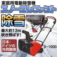 ・電圧 100V 50/60Hz、電流12A ・消費電力1200W ・除雪能力 1時間最大:約160...