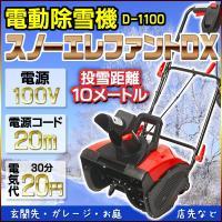 商品名 電動式除雪機 スノーエレファント D-1100  特 長  ●電気代目安:30分で約20円 ...