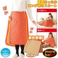 商品名 暖暖あったかロング巻きスカート  カラー オレンジ・ベージュ  材 質 表地:ポリエステル1...