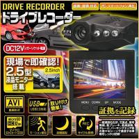 商品名 赤外線対応ドライブレコーダー  ● エンジン始動時自動録画開始 停止時は自動停止。 ● 2....
