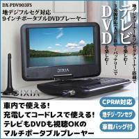 商品名 9型フルセグ搭載ポータブルDVDプレーヤー DX-PDV903FS  仕 様  ■地デジチュ...
