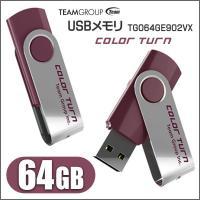 商品名 Team USBフラッシュメモリ 64GB (Color Turn E902)  型番・色 ...