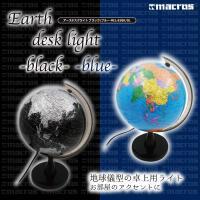商品名 アースデスクライト カラー ブルー・ブラック サイズ 約φ21×H31.5cm コード長:約...