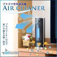 商品名 プラズマ空気清浄機 El-50084  セット内容 本体、ACアダプター  カラー ブラック...