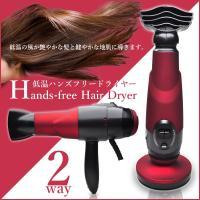 商品名 低温フリーハンドドライヤー   ペットなど飼われているご家庭でも重宝します。 ・髪がやけどし...