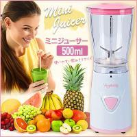 商品名 Vegetable ミニジューサー GD-M05P ピンク  コメント 飲みきりサイズの50...