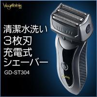 商品名 充電式シェーバー GD-ST304 コメント  ●シェーバーヘッドは清潔水洗い ●わかりやす...