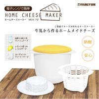 商品名 ホームチーズメーカー サイズ 約W17×D14.5×H12.5 cm 重 量 約180g 原...
