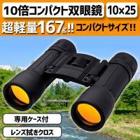 名 称 10倍コンパクト双眼鏡  倍 率 10倍  対物レンズ口径 25mm  近距離 約4m  観...