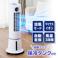 商品名 リモコン付タワー型スリム冷風扇  機 能 風量3段階切替、オフタイマー(1〜9時間)、自動首...
