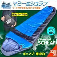商品名 マミー型シュラフ・寝袋  仕 様  ●サイズ:225 × 80 × 50 (cm) ●重さ:...