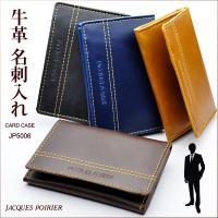 商品名 JACQUES POIRIER 牛革 名刺入れ カードケース  サイズ 約 タテ 7.2 ×...