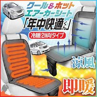 クール&ホットエアーカーシートは 運転座席に設置するシートタイプのドライブサポートグッズです。 送風...