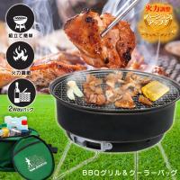 商品名 BBQグリル&クーラーバッグ 本体サイズ BBQグリル:約 横幅26×奥行26×高さ23.5...