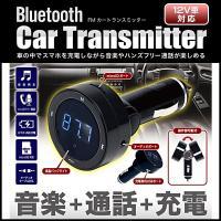 商品名 Bluetooth FMカートランスミッター  コメント 車内でスマートフォンを充電しながら...