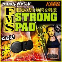商品名 EMS ストロングパッド  コメント 電気の力で筋肉を刺激!気になる部位に貼って、電源を入れ...