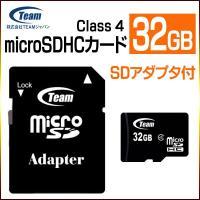商品名 マイクロSDHCカード 32GB TG032G0MC24A  コメント micro SDHC...