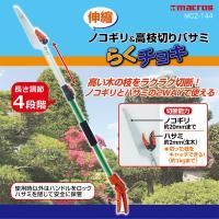商品名 伸縮ノコギリ&高枝切りバサミ「らくチョキ」  品 番 MCZ-144  サイズ 約 幅10×...