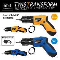 商品名 6bitツイストトランスフォーム MEH-11 サイズ 約 W20 × D5 × H12 c...